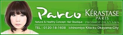 岡山市の美容室パルコ