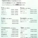 価格改正のご案内 (1)